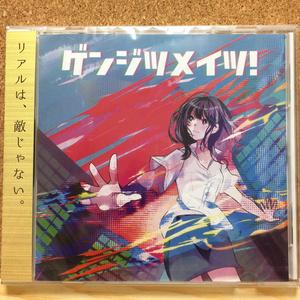 ゲンジツメイツ!+グッズフルセット by うららかワーク featuring 初乃葉ゆづの