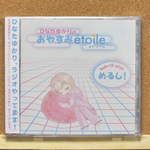 「ひなたゆかりのおやすみétoile」ラジオCD vol.01「めるし!」