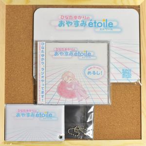 「ひなたゆかりのおやすみétoile」ラジオCD vol.01「めるし!」+特製グッズフルセット