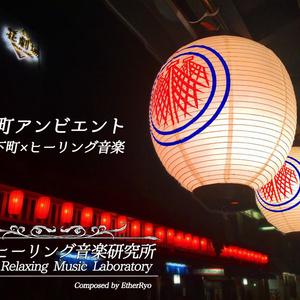 #下町アンビエント(CD版)