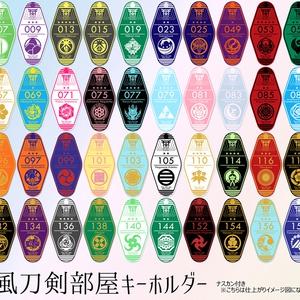 【8/20まで】モーテル風刀剣部屋キーホルダー