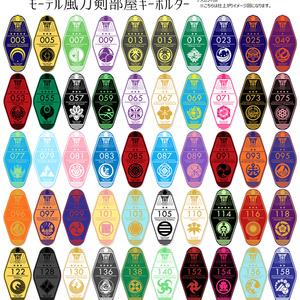 【2/24まで】モーテル風刀剣部屋キーホルダー