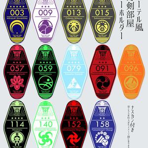 モーテル風刀剣部屋キーホルダー2