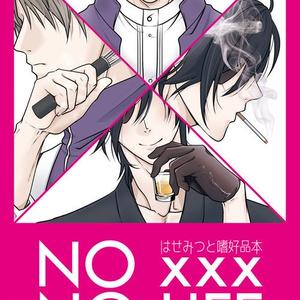 NO xxx NO LIFE