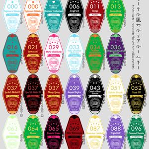 【6/20まで】モーテル風カルデアルームキー1