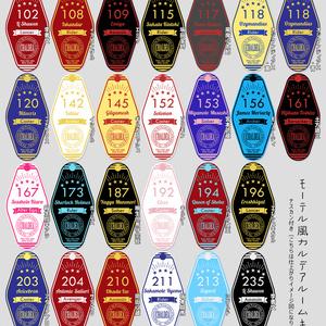 【6/20まで】モーテル風カルデアルームキー2