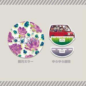 鯉月ミラー / ゆらゆら師団