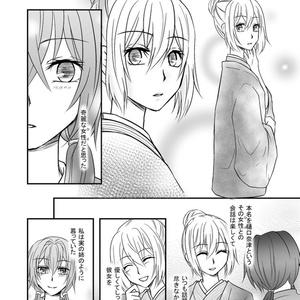 『ウタカタの結ぶ頃』鏡+樋(文スト)