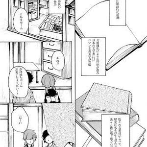『ウタカタ風車』芥樋(文スト)