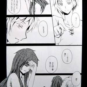 『Sweet Nightmare』カノキド(カゲプロ)