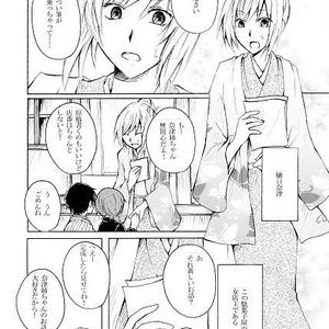 ※再版 『ウタカタ風車』芥樋(文スト)