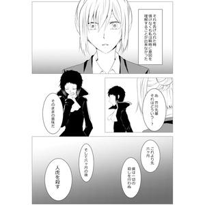 『愛迷メランコリー』芥樋(文スト)