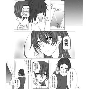 『唯、君に祝福を』敦鏡結婚プチオンリー発行(文スト)