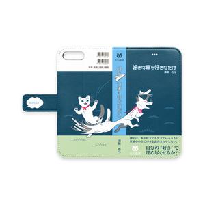 手帳型ケース(iPhone 8 Plus / 7 Plus)「文庫本風・きつねこ遊び」