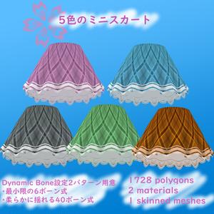 5色のミニスカート