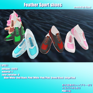 【3Dアバター向け】Feather Sport shoes