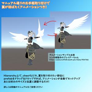 翼 詰め合わせ(アニメーション付)同梱可能パッケージ