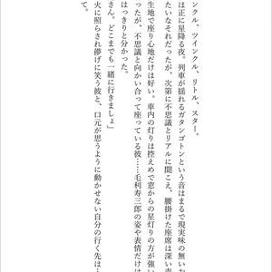 【テニプリ】プレアデス回忌【月寿小説】
