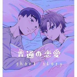 普通の恋愛 shortstory
