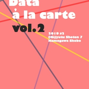 Data a la carte vol2