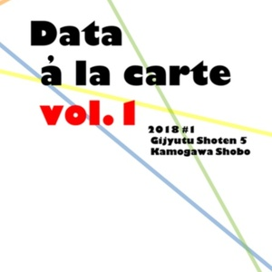 Data a la carte vol1