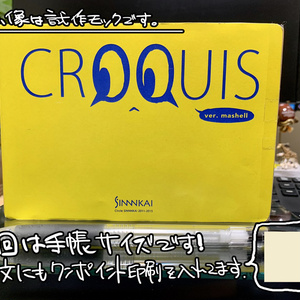 CROQUIS マシェルver