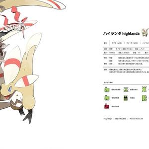 【電子版】DRAGONS