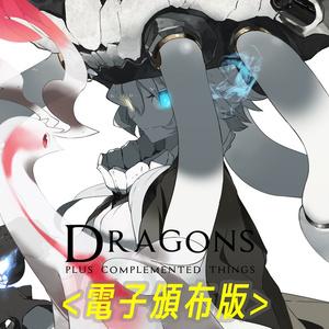 【電子版】DRAGONS+