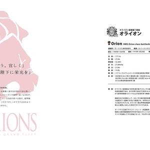 【電子版】ORIONS