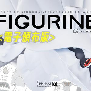 【電子版】FIGURINE