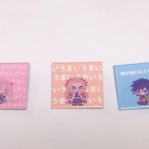 【鬼滅の刃】缶バッチ(正方形)
