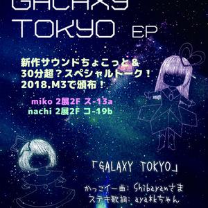 GALAXY TOKYO EP