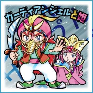 自作シール(あんしんパック)ガーディアンジェルと姫