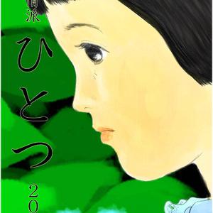 叙情派ひとつ2011(EPUB版)
