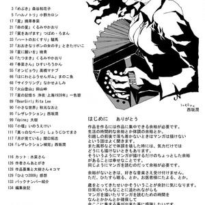 叙情派ひとつ2010(EPUB版)