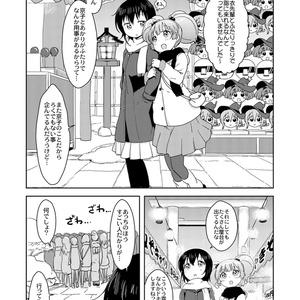 おだんご☆ダンク!あかりちゃん