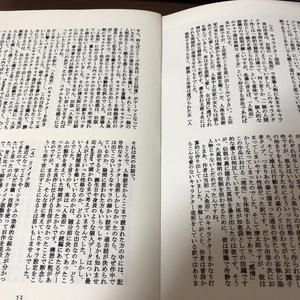 「人魚沼」リメイク版 設定・考察集 & カード3種