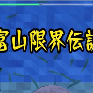 富山限界伝説(体験版)