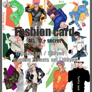 ファッションカード(12種+secret)