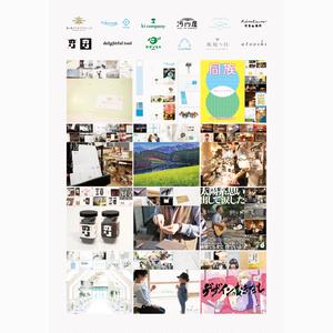 「デザイナーではない人」にデザインを伝える本【 電子書籍:PDF版 】