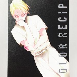 「カラーレシピ」プレミアムポストカードセット(6枚セット)