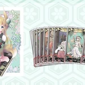 C94 新刊セット(タロットカード)