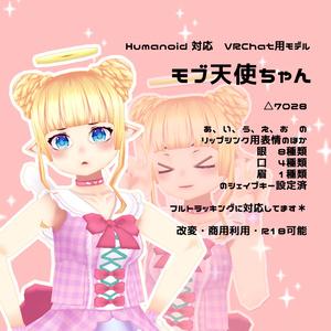モブ天使ちゃん(VRChat用3Dモデル)