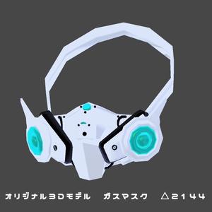 サイバーパンクガスマスク(VRChat向けアクセサリ)