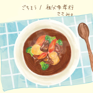 1stシングル「ごちそう/祖父母孝行」
