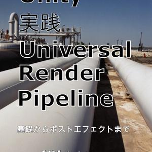 Unity実践UniversalRenderPipeline