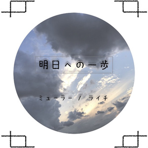 明日への一歩(DL版)