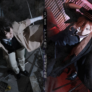 新旧双黒写真集【DL版】
