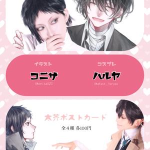 太芥ポストカード(コニサ&春屋コラボ)