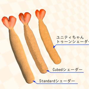 3Dモデル「エビフライ&エビぐるみ」